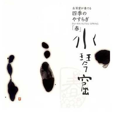 Sui-Kin-Kutsu_Spring