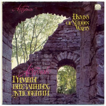Vyacheslav Artyomov LP front cover