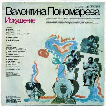 Valentina Ponomareva - Temptation LP back cover