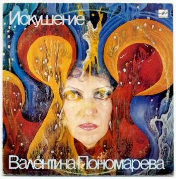 Valentina Ponomareva - Temptation LP front cover