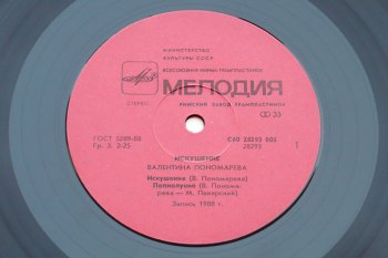 Valentina Ponomareva - Temptation LP side 1