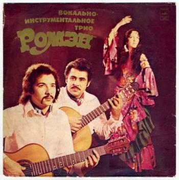 Trio Romen 1st LP front cover