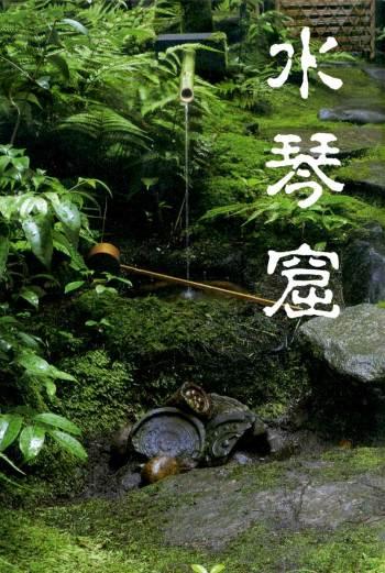 Healing-水琴窟 Suikinkutsu